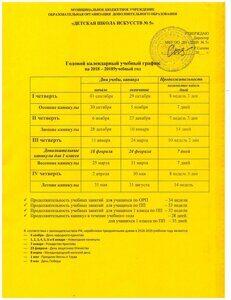 Годовой календ. уч. график